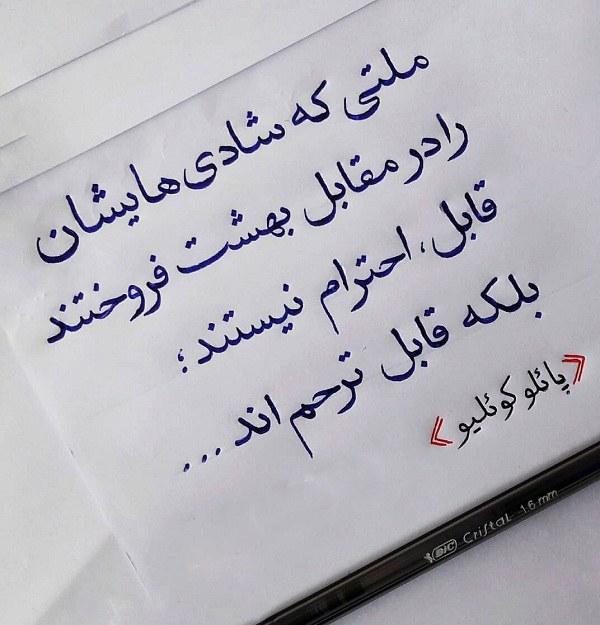 عکس نوشته های خوشنویسی با خودکار98جدید