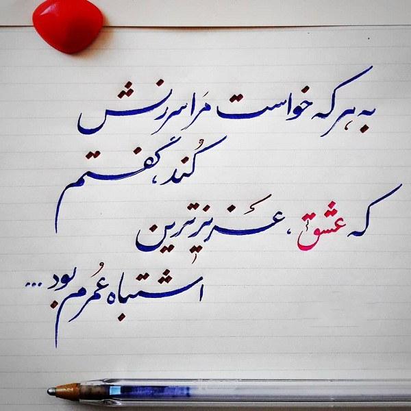 متن خودکار نوشته