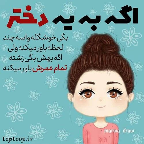 عکس نوشته بامزه دخترونه + متن دخترانه 98