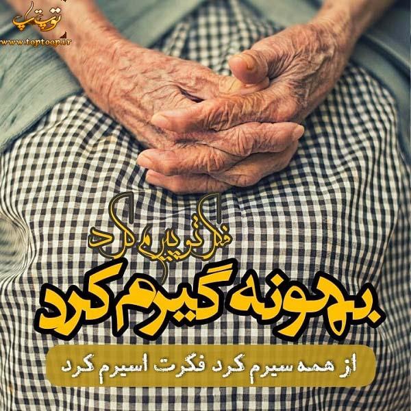 عکس نوشته  اسیرم کرد