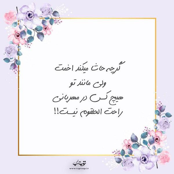 عکس نوشته حاشا