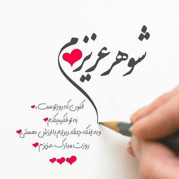 عکس پروفایل شوهر عزیزم روزت مبارک با خط و فونت نستعلیق و بسیار زیبا