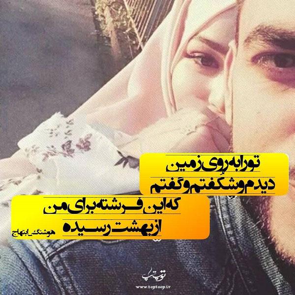 عکس پروفایل عاشقانه با حجاب + متن
