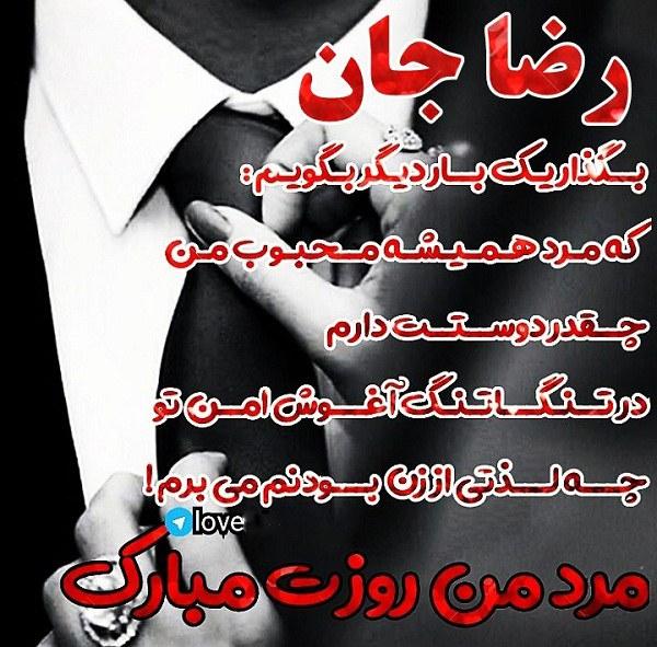 عکس نوشته 97 رضا جان روزت مبارک برای پروفایل تلگرام