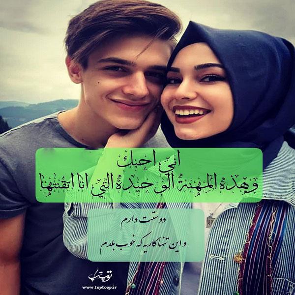 عکس نوشته پروفایل عشق با حجاب