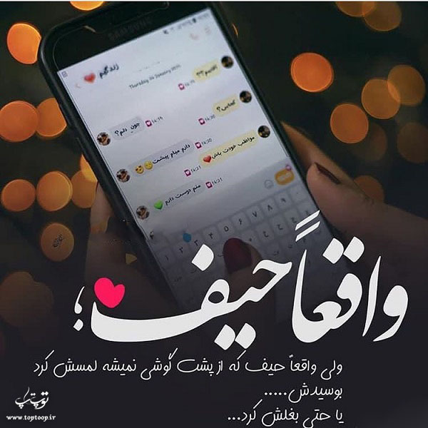 عکس نوشته حیف