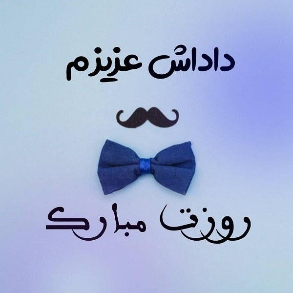 عکس نوشته تبریک روز مرد به برادر ، عکس پروفایل داداش عزیزم روزت مبارک