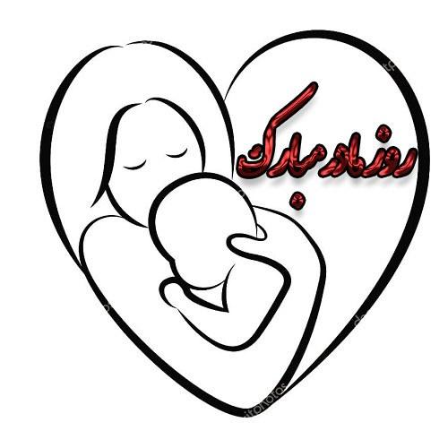 عکس مهر مادری + متن روز مادر