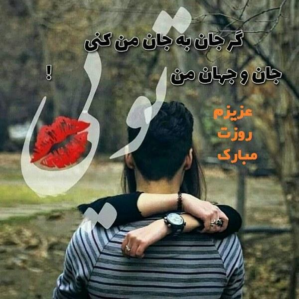 عکس نوشته دونفره عاشقانه برای تبریک روز زن