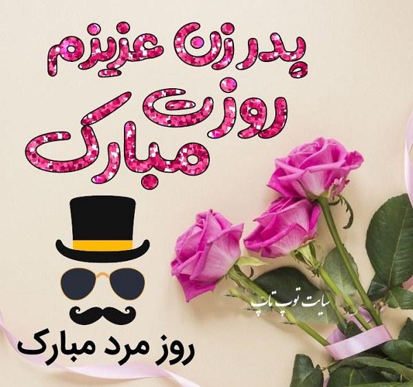 عکس نوشته پدرزن عزیزم روزت مبارک سری 3