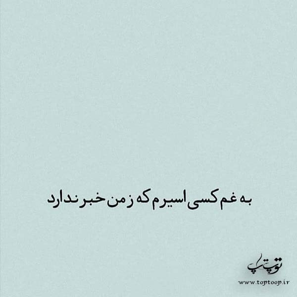 عکس نوشته به غم کسی اسیرم