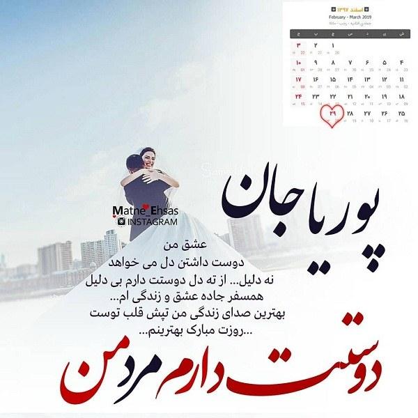 عکس نوشته تبریک روز مرد برای اسم پوریا