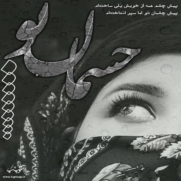 عکس نوشته چشمای تو