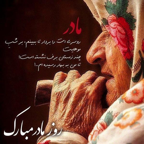 عکس نوشته تبریک روز مادر به مادربزرگ