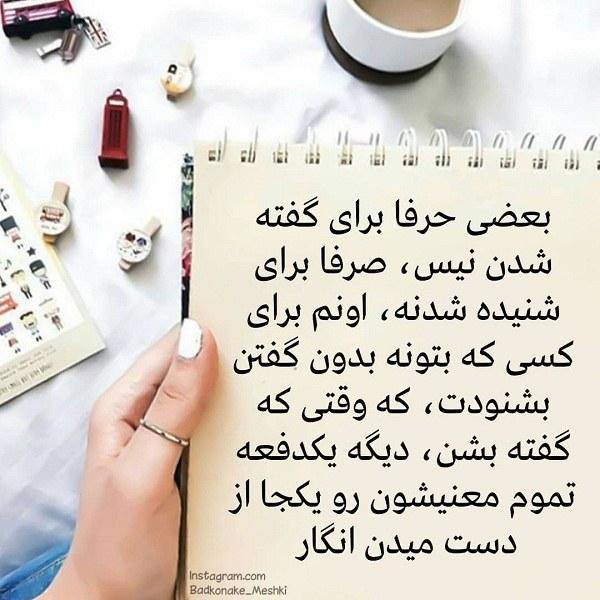 عکس نوشته بعضی حرفها