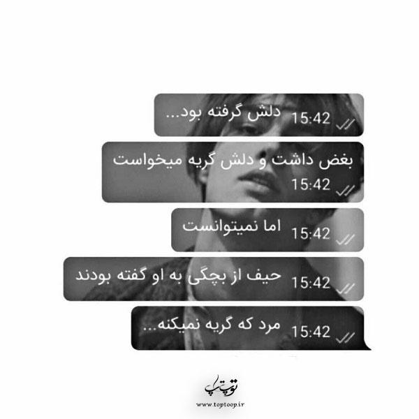 عکس نوشته حیف عمرم