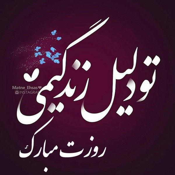 عکس پروفایل تو دلیل زندگیمی روزت مبارک + عکس نوشته