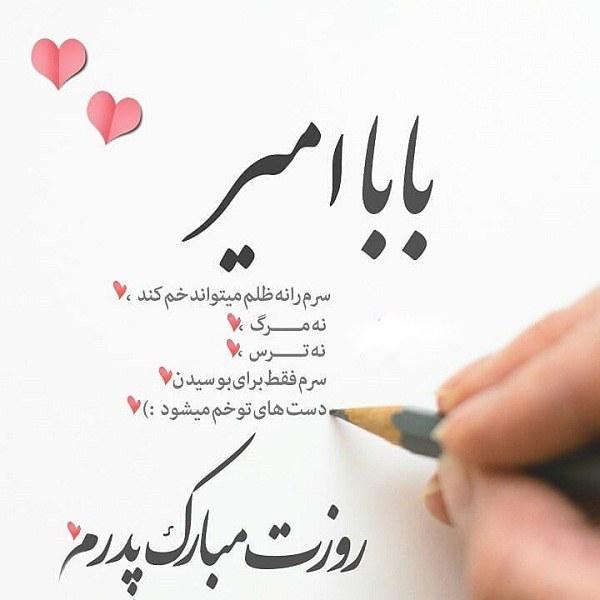 عکس نوشته پروفایل بابا امیر روزت مبارک