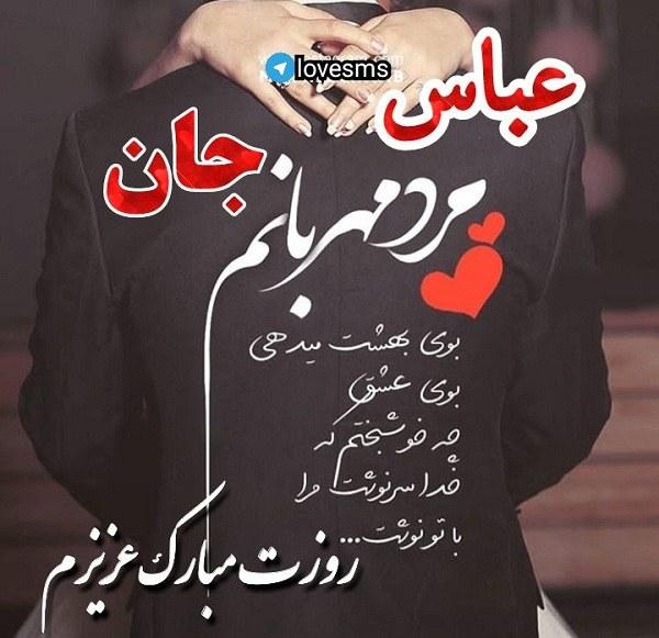 عکس پروفایل عباس جان روزت مبارک