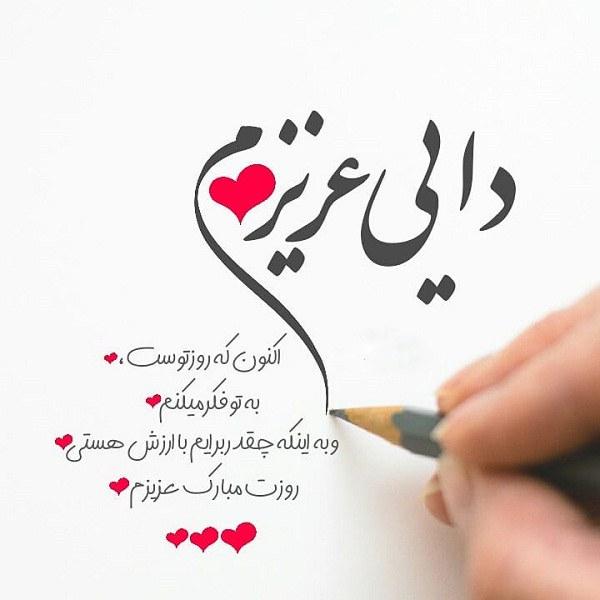عکس نوشته دایی عزیزم روزت مبارک سری 2 + متن