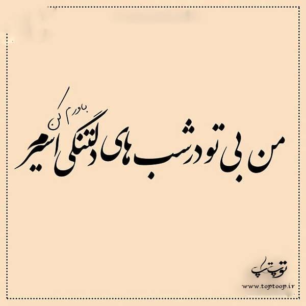 عکس نوشته به غمت اسیرم