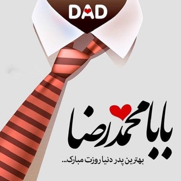 عکس نوشته بابا محمدرضا روزت مبارک