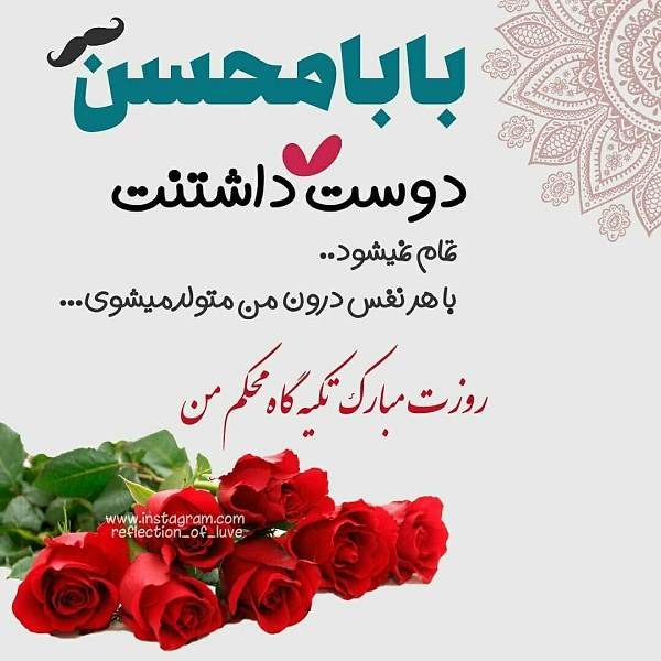 عکس نوشته بابا محسن روزت مبارک ، تبریک روز پدر برای اسم محسن