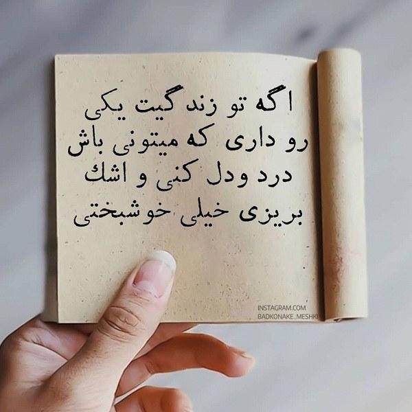 عکس نوشته داشتن یه نفر تو زندگیت
