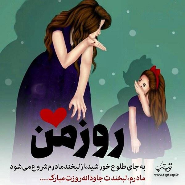 متن + عکس نوشته کارتونی و فانتزی برای تبریک روز زن و مادر