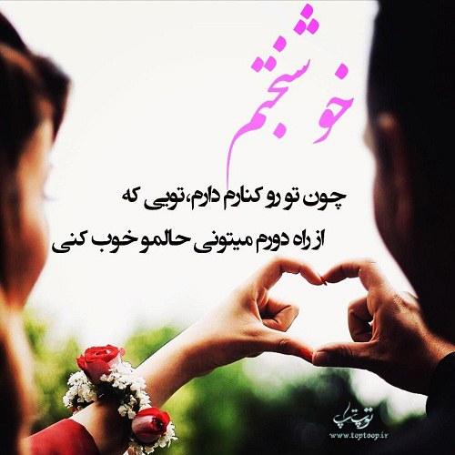 عکس نوشته خوشبختم چون تو را در کنارم دارم