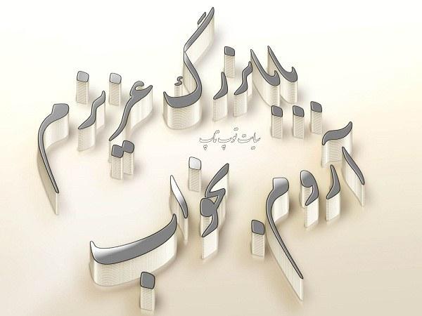 عکس نوشته بابابزرگ عزیزم آروم بخواب
