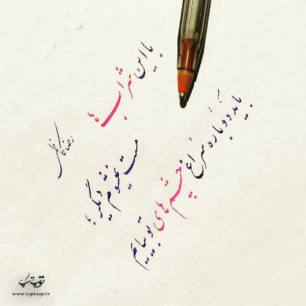 عکس نوشته چشم تو