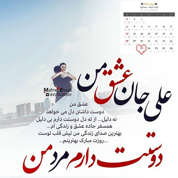 عکس پروفایل تبریک روز مرد برای اسم علی