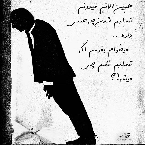 عکس نوشته تسلیم شدن چه حسی داره