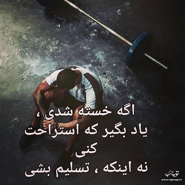 عکس نوشته تسلیم نمیشم