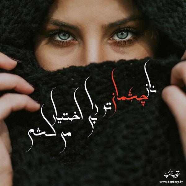 عکس نوشته چشمهای تو