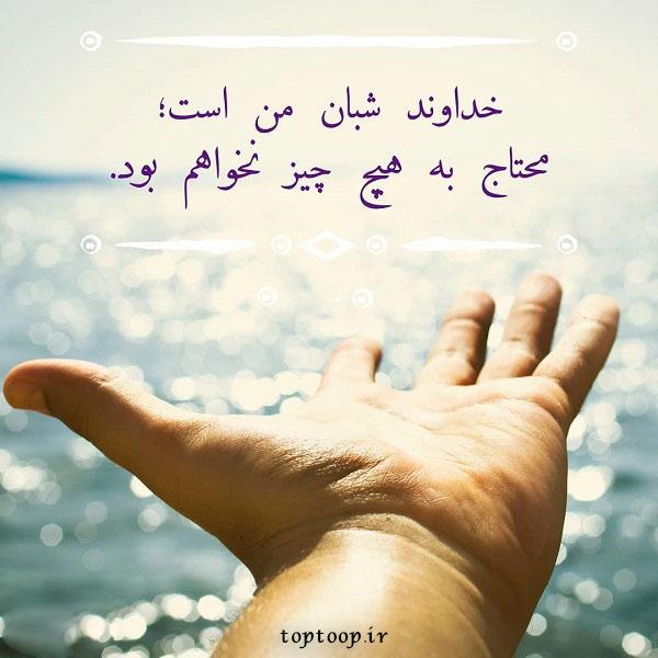 عکس نوشته محتاجم به دعا