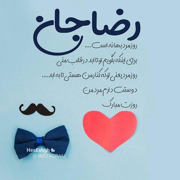 تصویر تبریک روز مرد با نام رضا