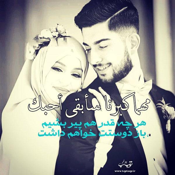عکس نوشته پروفایل عروسی با حجاب