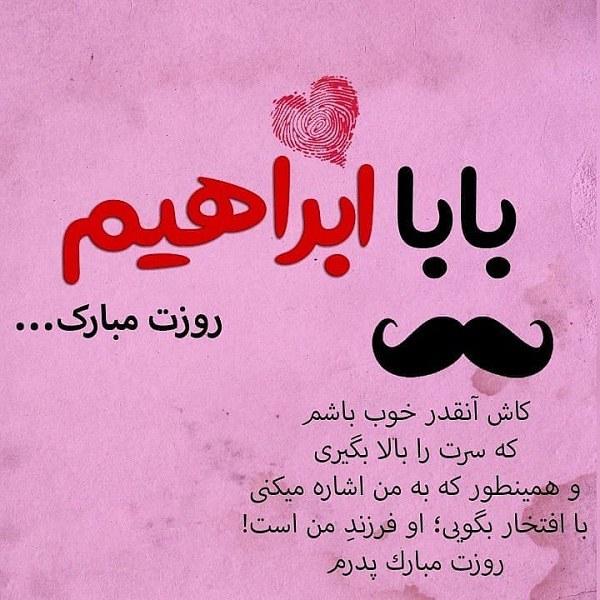 عکس نوشته بابا ابراهیم روزت مبارک