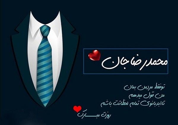 عکس پروفایل تبریک روز مرد برای اسم محمدرضا