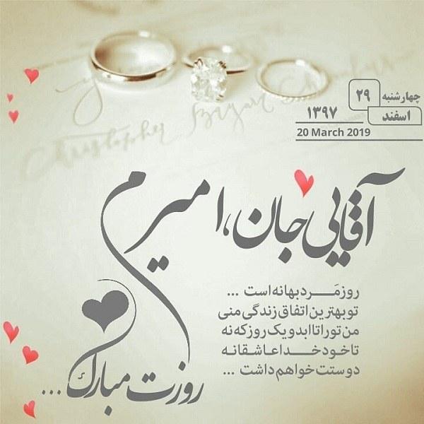 عکس نوشته اقایی جان امیرم روزت مبارک