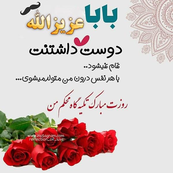 عکس نوشته بابا عزیزالله روزت مبارک