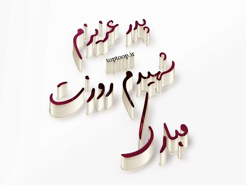 عکس نوشته پدر عزیزم شهیدم روزت مبارک