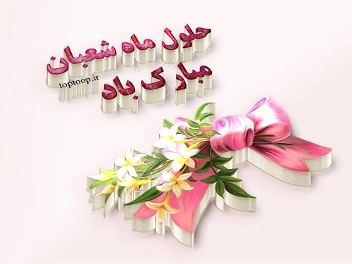 عکس نوشته های تبریک ماه شعبان برای پروفایل