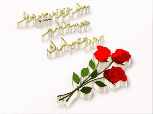عکس پروفایل معلم عزیز و مهربونم دوست دارم روزت مبارک