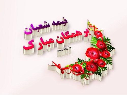 عید بزرگ نیمه شعبان بر عموم شیعیان مبارک باد
