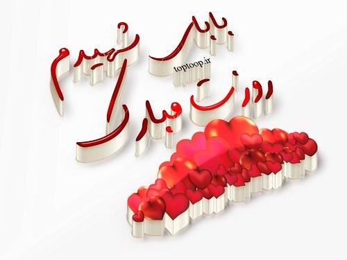 عکس نوشته بابای شهیدم روزت مبارک