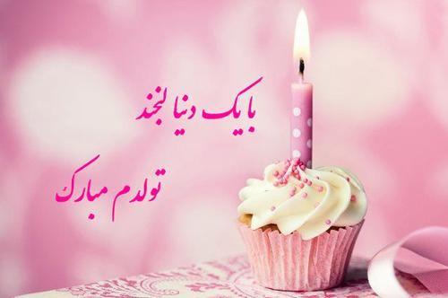 تولدم مبارک ؛ خردادماهی