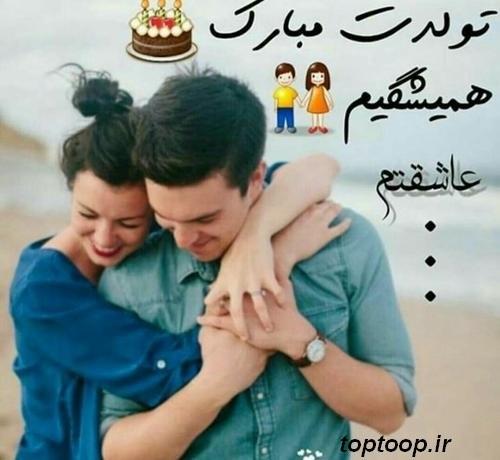 عکس نوشته تبریک تولد جدید